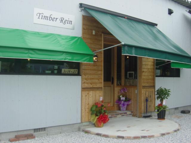 Timber Rein